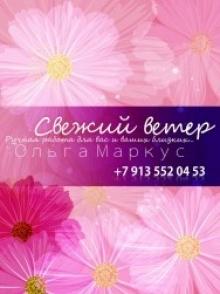 Маркус Ольга, декоратор