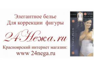 24nezharu-magazin-korrektiruyushhego-belya-2