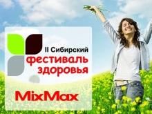 II Сибирский фестиваль здоровья 2012